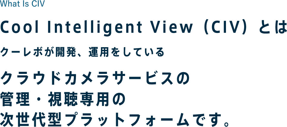 What Is CIV Cool Intelligent View(CIV)とは