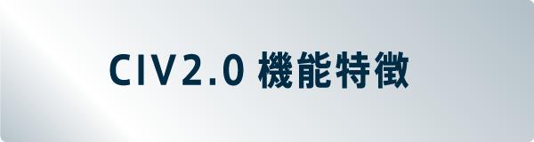 CIV2.0機能特徴