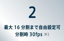 2最大16分割まで自由設定可分割時30fps