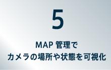 5MAP管理でカメラの場所や状態を可視化