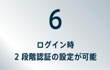 6ログイン時2段階認証の設定が可能
