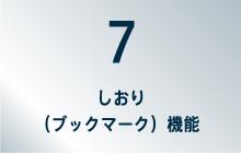7しおり(ブックマーク)機能