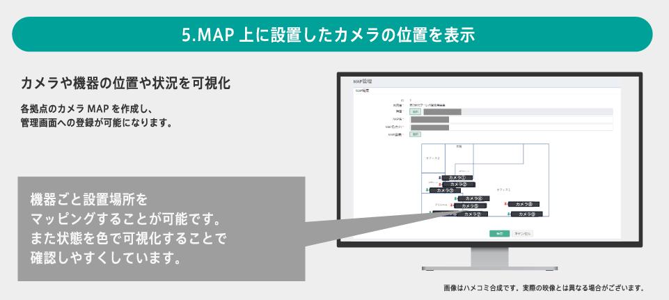 5.MAP上に設置したカメラの位置を表示