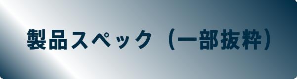 製品スペック(一部抜粋)