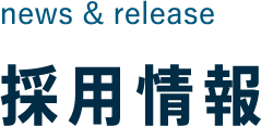 news & release 採用情報