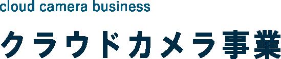cloud camera business クラウドカメラ事業